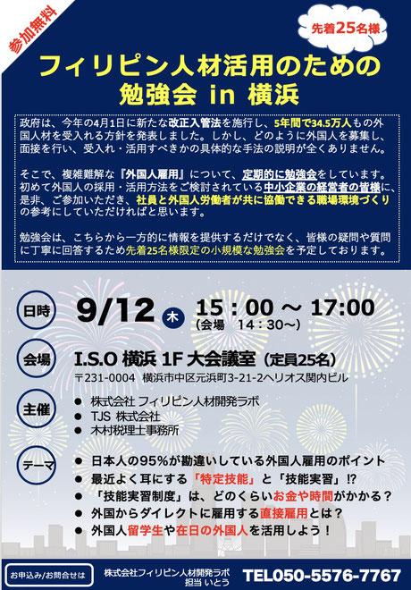 はじめての外国人材活用セミナー in 横浜