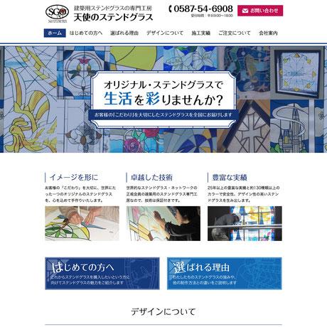 天使のステンドグラス様ホームページデザイン