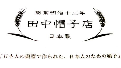 田中帽子 江古田 オイルライフ