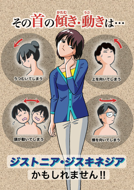 その首の傾き・動きはジストニア・ジスキネジアかもしれません!!という言葉とともに中央に首が傾いた女性、その後ろに四人の様々な症状のキャラクターのイラスト