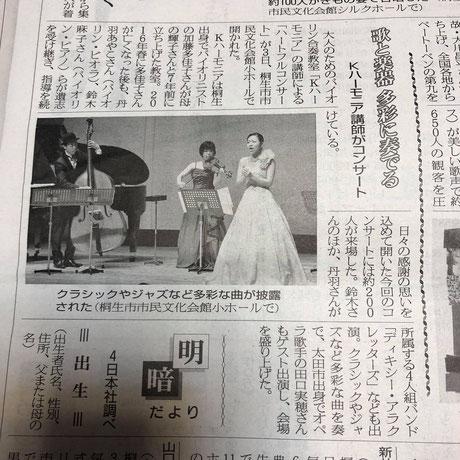 群馬 桐生タイムス 2019年02月04日版 掲載