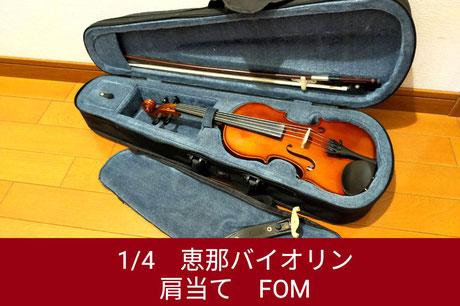 1/4恵那バイオリン 肩当てFOM