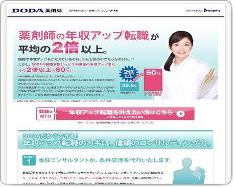 DODA薬剤師