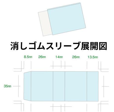 スリーブケース紙デザイン印刷