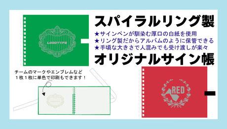 球団グッズ(公式)リング式サイン帳製作