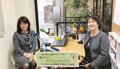 女性遺品整理士をアピール!FMラジオに出演した代表とスタッフの写真です