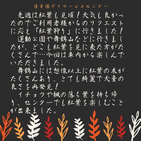 清幸園 シンドウ編集事務所 ポンちゃんニュース