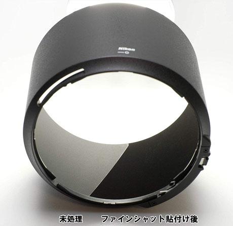 Comparison before and after pasting Fineshut lens hood stray light reduction kit (AF-S NIKKOR 500mm f/5.6E PF ED VR)