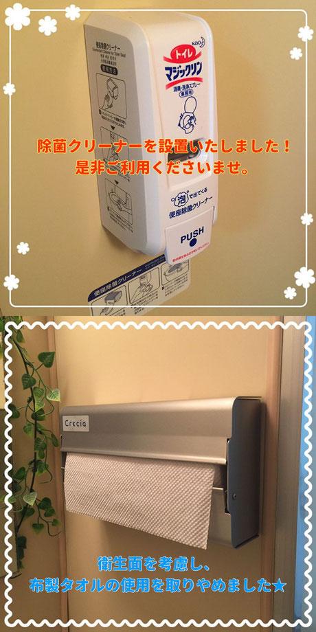 痛くない脱毛サロンDione吉祥寺店 お手洗いの衛生対策を見直しました。