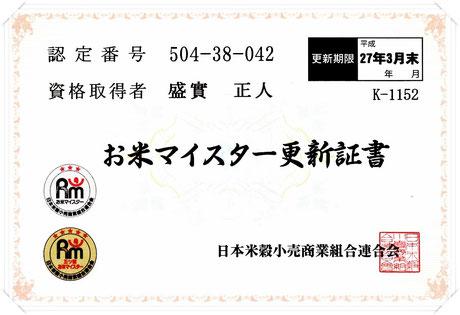 お米マイスター更新証書【五ツ星】