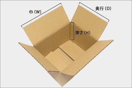A式段ボール箱