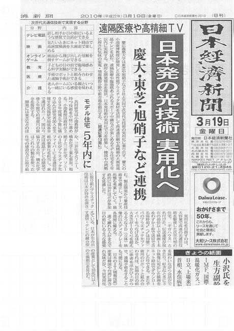 日本初の光技術 実用化へ(日経2010.3.19)