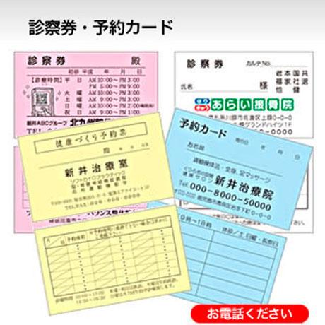 診察券・予約カードの印刷