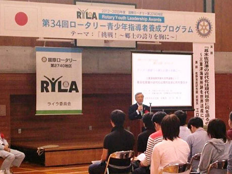 第34回RYLA:「挑戦!~郷土の誇りを胸に」