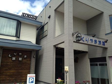くりやま旅館 栗山町