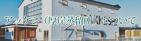 アッケシ(北海道 厚岸蒸溜所)について