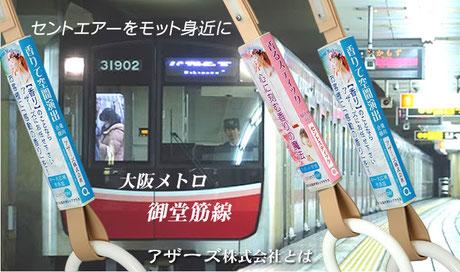 大阪メトロ御堂筋線つり革広告