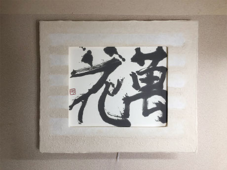 日本人の感性を包む趣のある和紙ックフォトフレーム