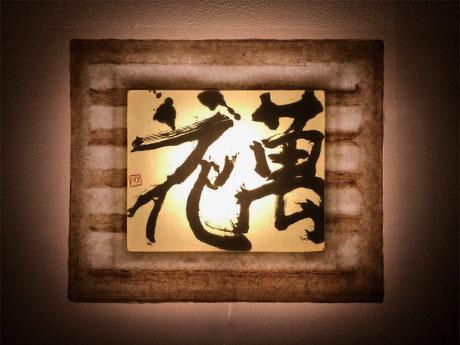 和紙ックは溢れる光で書の表現の可能性を広げます