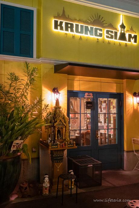 LifeTeria ブログ タイの食卓 クルン・サイアム 大井町店