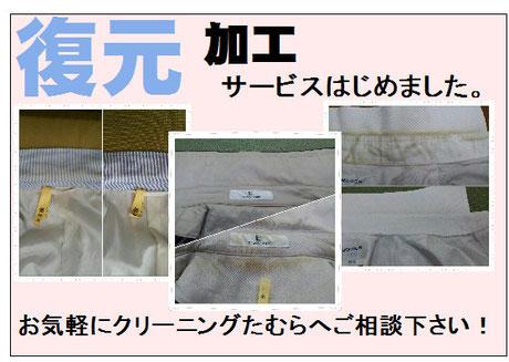復元加工・・衣類の黄ばみ・焼け・カビから蘇らせる特殊技術です!