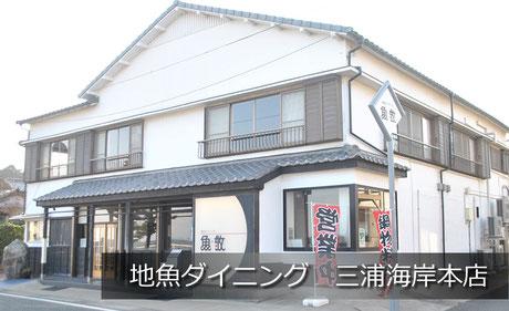 地魚ダイニング三浦海岸本店