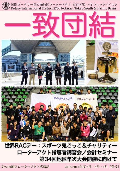 2013-14年度 地区広報誌【冬号】表紙