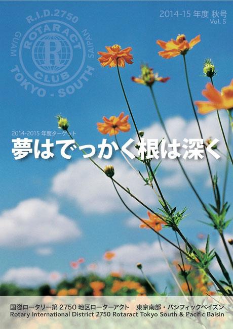 2013-14年度 地区広報誌【夏号】表紙