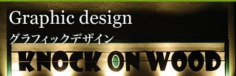 グラフィックデザイン | Graphic design