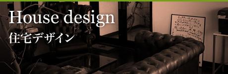 House design | 住宅デザイン