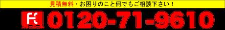フリーダイヤル電話番号