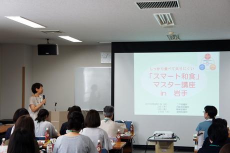 スマート和食マスター講座を県内4ヵ所で開催し、「健康的な食事推進マスター」を養成。