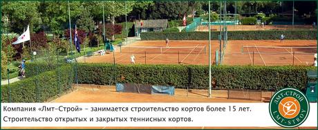 Строительство грунтовых теннисных кортов.