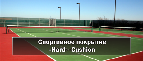 Спортивное покрытие «хард» -  АС PlayCushion