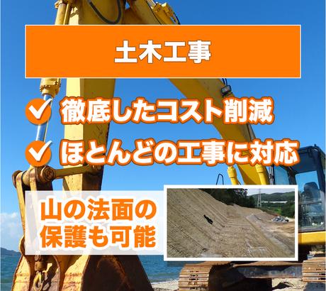 土木工事は徹底したコスト削減、ほぼすべての工事に対応可能