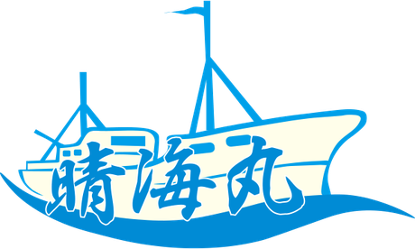ふかせ釣り専門店晴海丸です