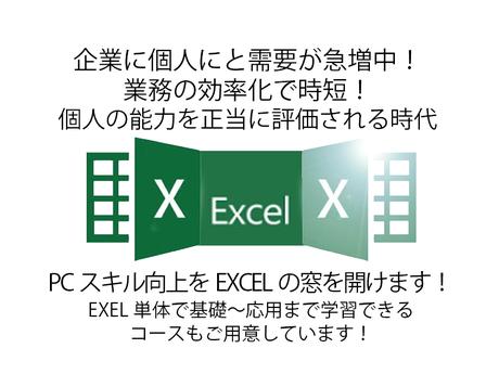 Excelの需要が急増中