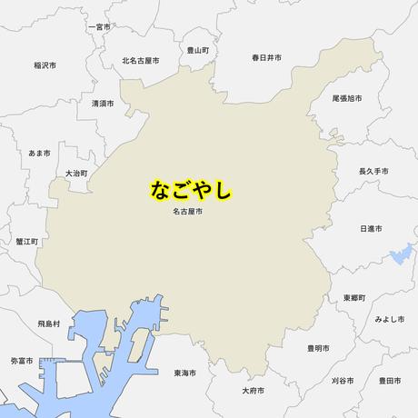 名古屋市と近辺の市の地図