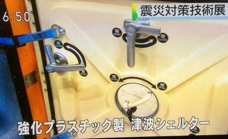 NHKニュースで家庭用防災シェルターCLヒカリが紹介