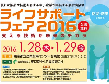 東京都防災ライフサポートフェア2016