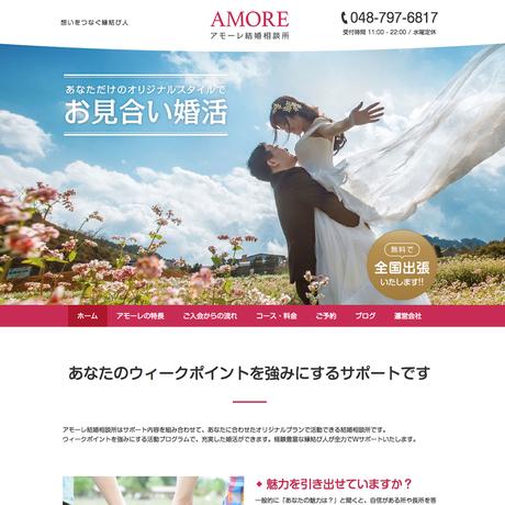 アモーレ結婚相談所様ホームページデザイン