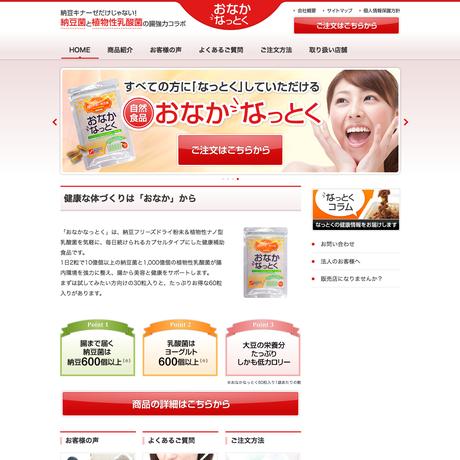 ファミーユコウハク様ホームページデザイン