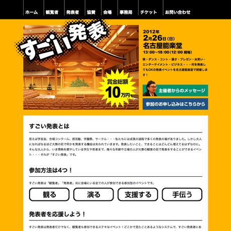 すごい発表様ホームページデザイン