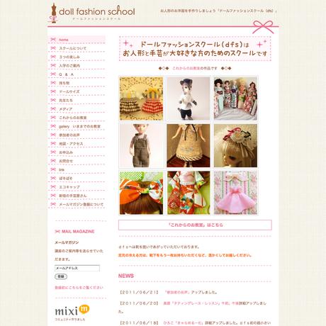 ドールファッションスクール様ホームページデザイン