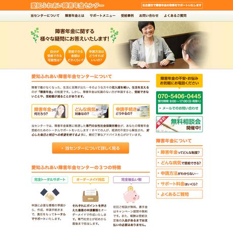 愛知ふれあい障害年金センター様ホームページデザイン