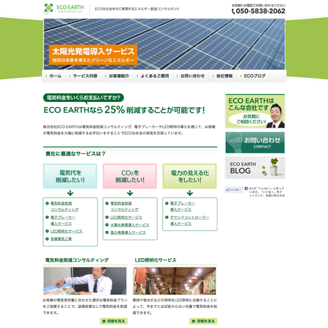 エコアース様ホームページデザイン