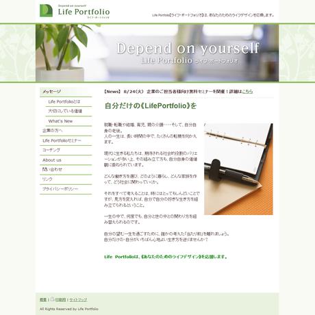 ライフ・ポートフォリオ様ホームページデザイン