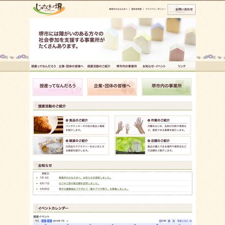 じゅさんあっと堺様ホームページデザイン