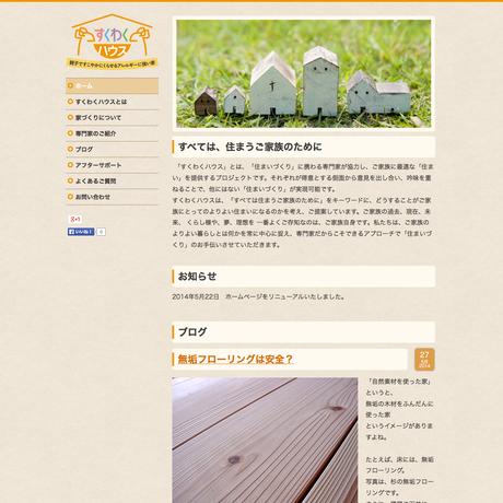 すくわくハウス様ホームページデザイン
