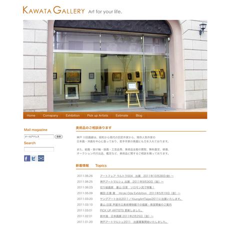 KAWATA GALLERY様ホームページデザイン